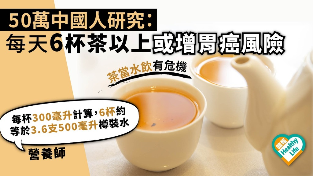 飲茶或無助防癌 過量飲用恐有致癌危機