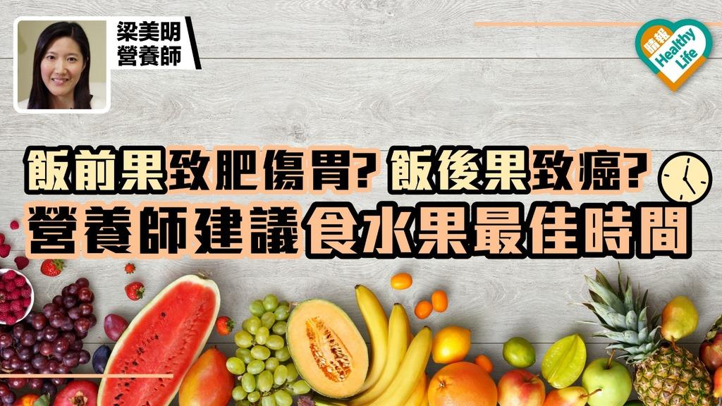飯前果致肥傷胃?飯後果致癌? 營養師建議食水果最佳時間