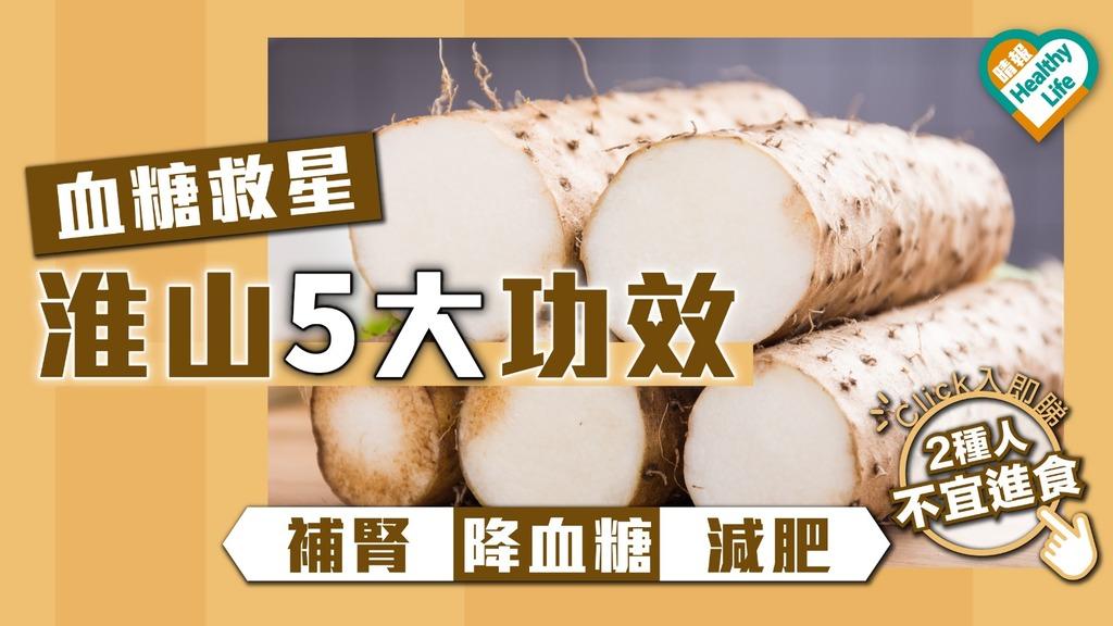 【血糖救星】夏天必食!淮山5大功效:減肥降血糖補腎 內附湯水食療