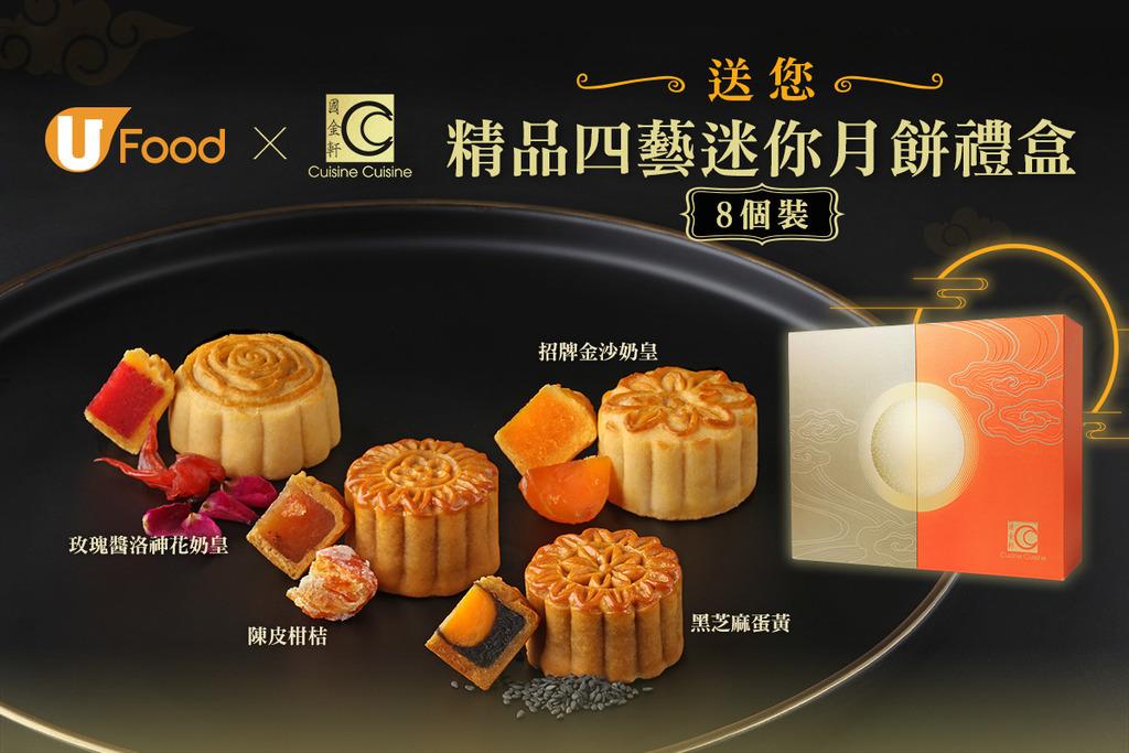 U Food X 國金軒 送您精品四藝迷你月餅