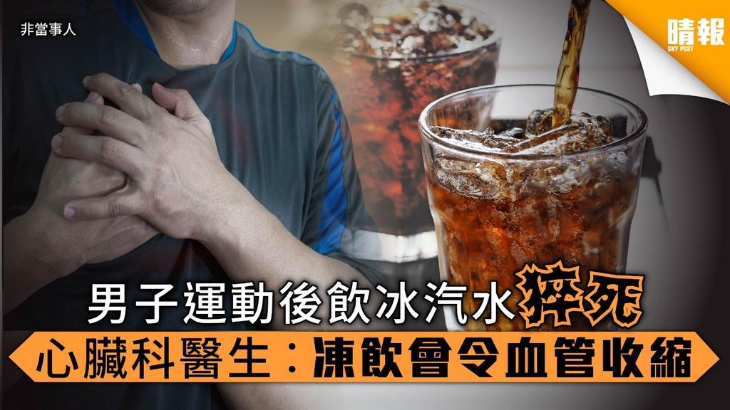 男子運動後飲冰汽水猝死 心臟科醫生︰凍飲會令血管收縮