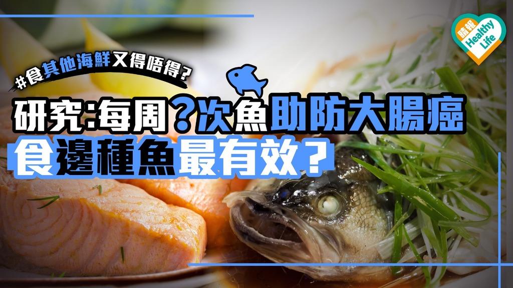 研究︰每周食魚助預防大腸癌 食邊種魚最有效?
