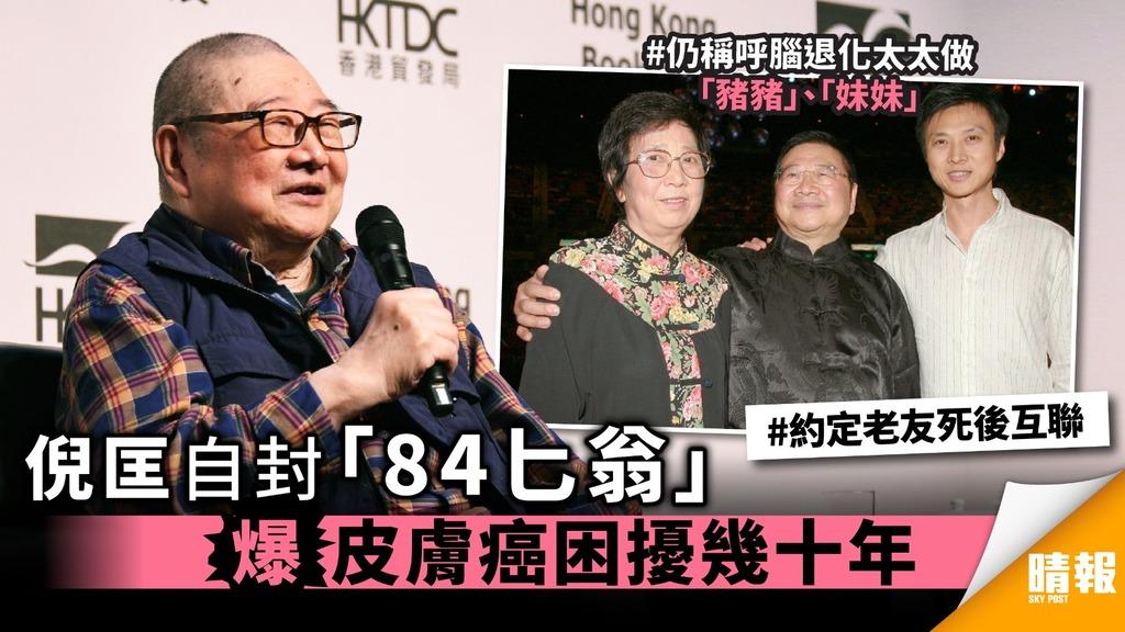 倪匡自封「84匕翁」 爆皮膚癌困擾幾十年