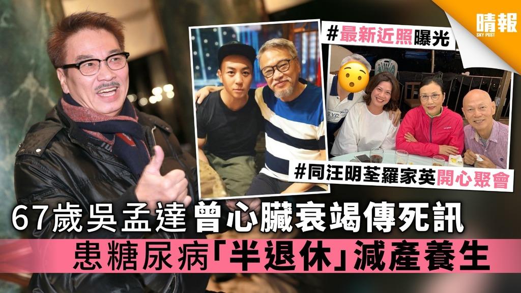 67歲吳孟達曾心臟衰竭傳死訊 患糖尿病「半退休」減產養生