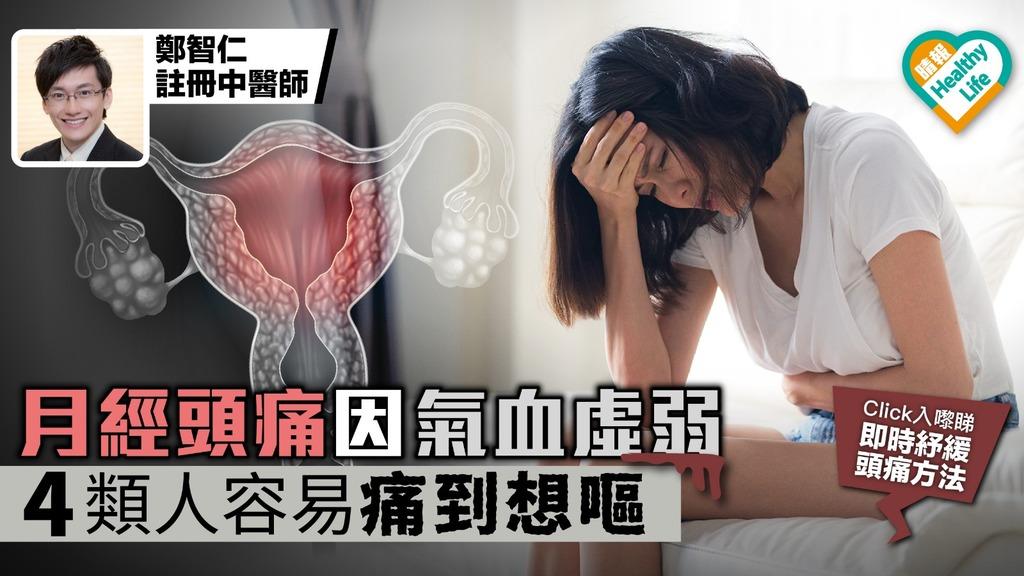 【月經頭痛穴位紓緩】經期頭痛因氣血虛弱 4類人容易痛到想嘔