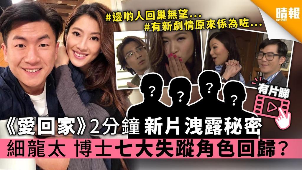 《愛回家》2分鐘新片洩露秘密 細龍太 博士 七大失蹤角色回歸?