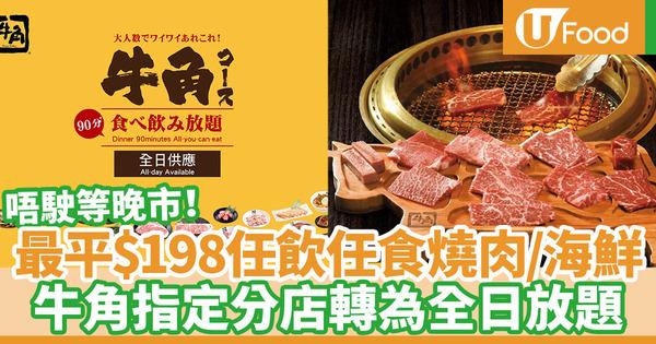 【牛角放題】牛角指定分店晚市放題改全日放題 任飲任食多達95款燒肉/海鮮/和牛