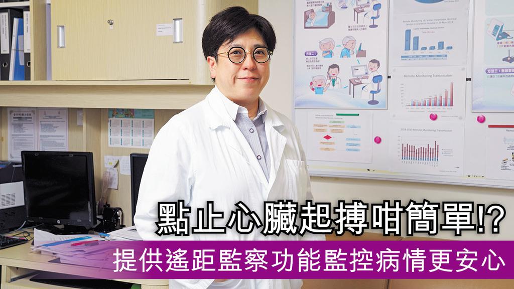 「點止心臟起搏咁簡單!? 提供遙距監察功能監控病情更安心」