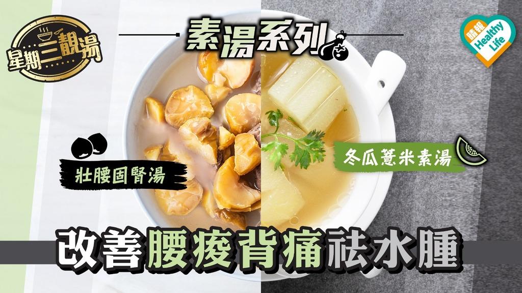 【星期三靚湯】無肉也鮮甜 兩款素湯改善腰痠背痛祛水腫