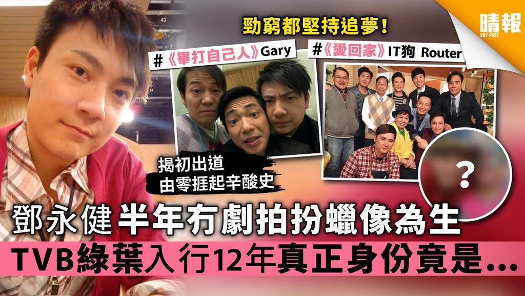 《愛回家》鄧永健半年冇劇拍扮蠟像為生 TVB綠葉入行12年真正身份竟是...