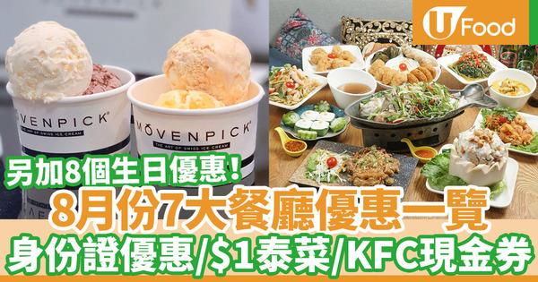 【8月優惠】7大餐廳8月推出全新優惠 KFC優惠券/雪糕買一送一/身份證優惠