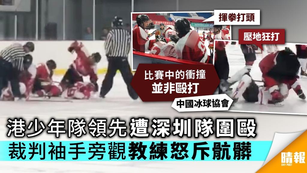 港少年隊領先遭深圳隊圍毆 裁判袖手旁觀教練怒斥骯髒