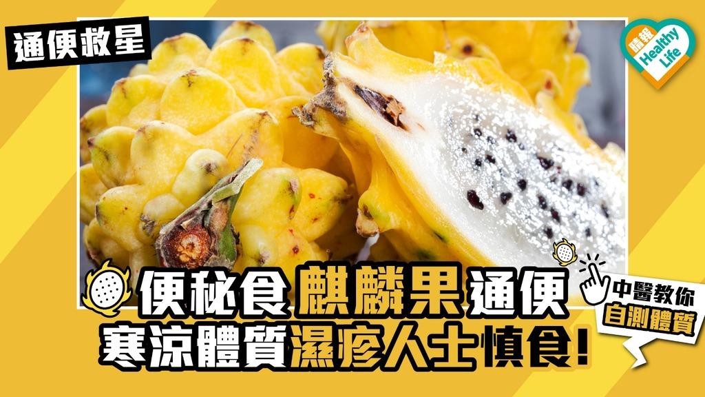 【通便救星】便秘食麒麟果通便 寒涼體質濕疹糖尿病患者慎食!
