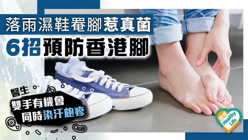 落雨濕鞋罨腳惹真菌 6招預防香港腳