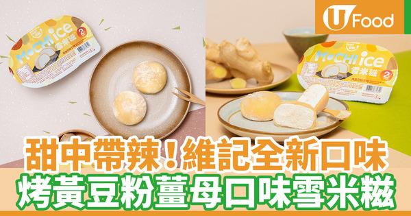 【雪米糍】維記新推烤黃豆粉薑母雪米糍 中環快閃店率先發售
