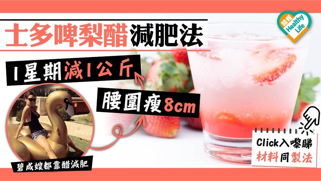 【士多啤梨醋減肥】日本大熱瘦身妙招:1星期減1公斤 腰圍瘦8cm!
