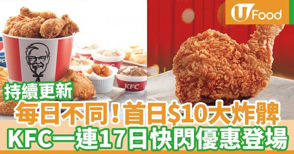 【每日優惠】KFC全新熱播優惠 一連17日每日推出不同至抵優惠