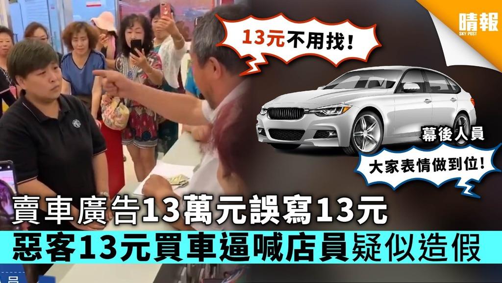 【全部係演員?】賣車廣告13萬元誤寫13元 惡客13元買車逼喊店員疑似造假