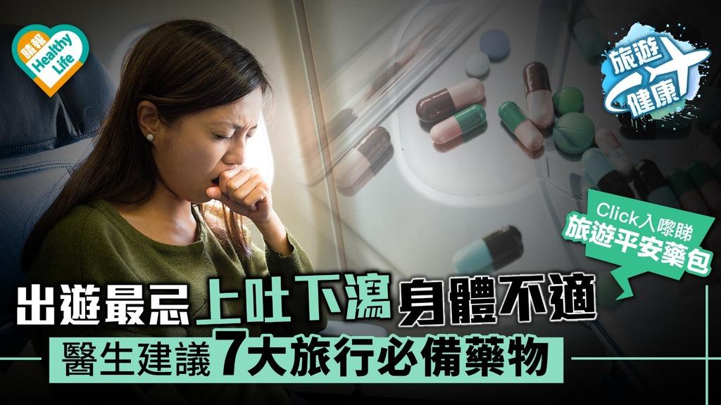【旅遊健康】出遊最忌上吐下瀉身體不適 醫生建議7大旅行必備藥物