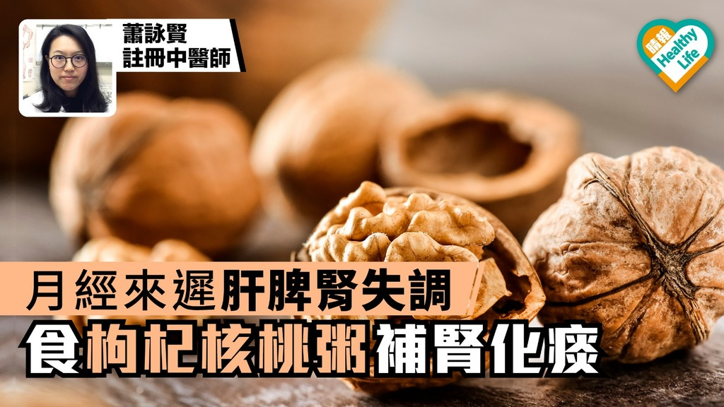 中醫睇多囊卵巢綜合症 推介食療助你補腎化痰