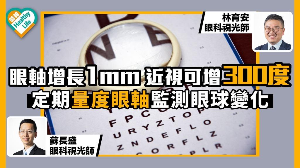 眼軸增長1mm近視可增300度 定期量度眼軸監測眼球變化