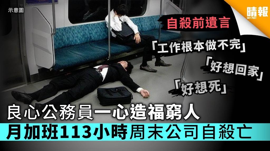 日本良心公務員一心造福窮人 月加班113小時周末返工自殺亡