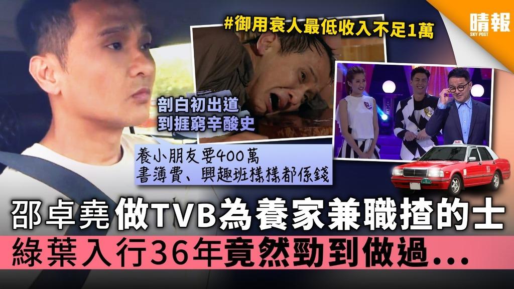 【十二傳說】邵卓堯為養家兼職揸的士 TVB綠葉入行36年竟然勁到做過...