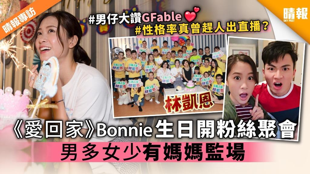 《愛回家》Bonnie生日開粉絲聚會 男多女少有媽媽監場