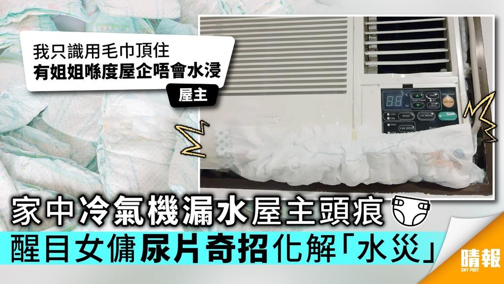 家中冷氣機漏水屋主頭痕 醒目女傭尿片奇招化解「水災」
