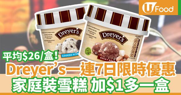 【今日優惠】DREYER'S推出一連7日加購優惠 家庭裝雪糕平均每盒$26