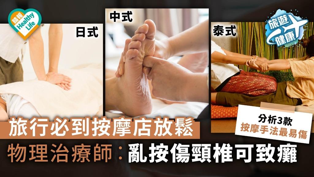 【旅遊健康】旅行必到按摩店放鬆 物理治療師︰亂按傷頸椎可致癱