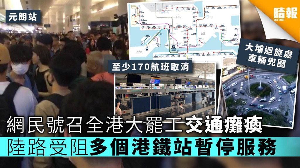 網民號召全港大罷工交通癱瘓 陸路受阻多個港鐵站暫停服務