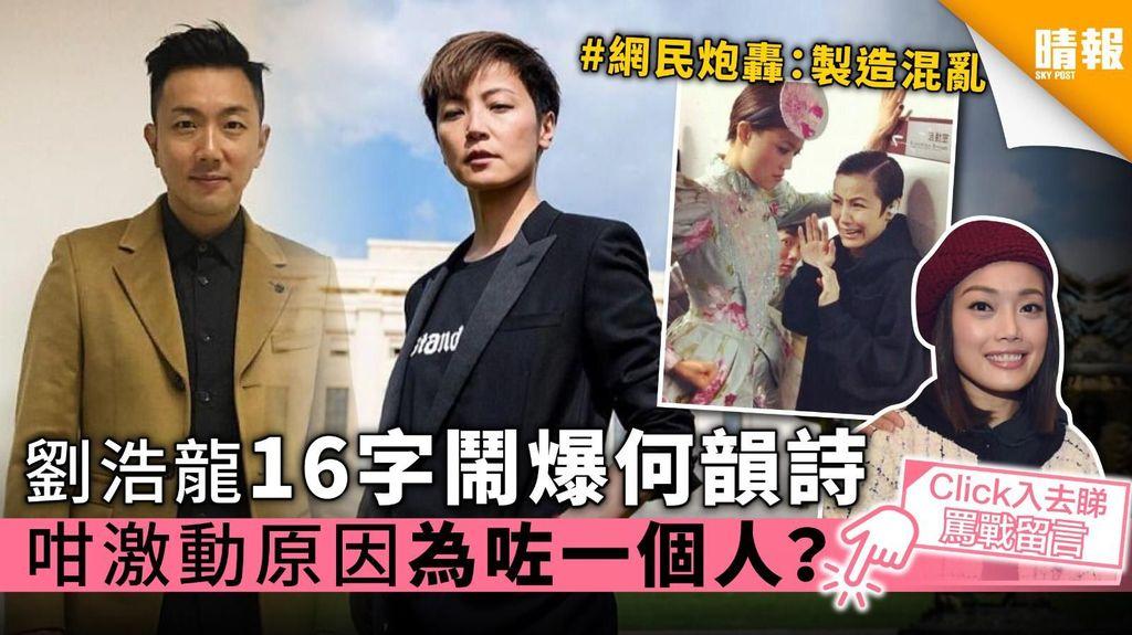 劉浩龍16字鬧爆何韻詩 咁激動原因為咗一個人?