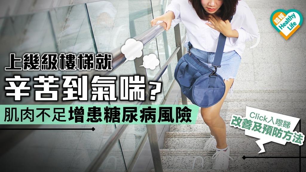 上幾級樓梯就辛苦到氣喘?肌肉不足增患糖尿病風險【內附改善方法】