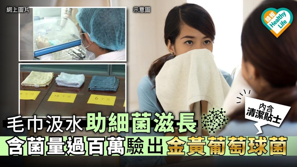 毛巾汲水助細菌滋長 含菌量過百萬驗出金黃葡萄球菌【內含清潔貼士】