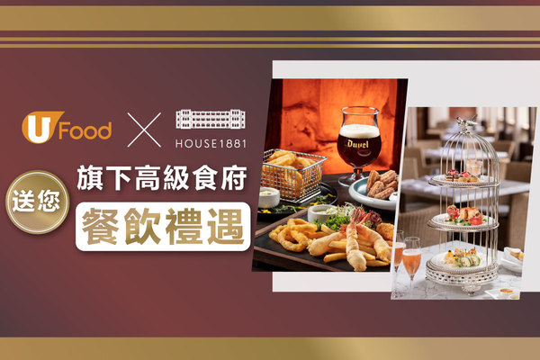 U Food X 1881公館 送您旗下高級食府餐飲禮遇