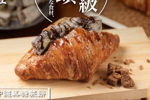 八月堂推出全新口味伯爵奶茶可頌  8月中指定日子6件裝買一送一優惠