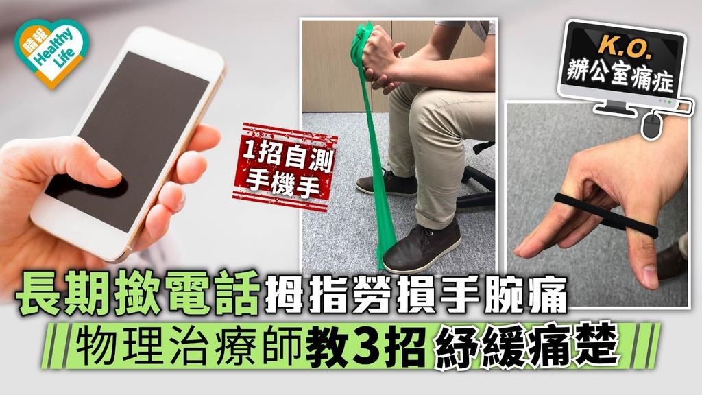 【KO辦公室痛症】長期撳電話拇指勞損手腕痛 物理治療師3招自療減痛楚