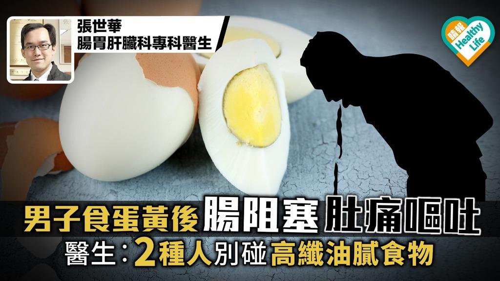 男子食蛋黃後腸阻塞肚痛嘔吐 醫生:2種人別碰高纖油膩食物