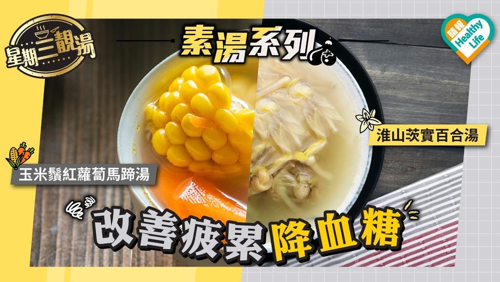 【星期三靚湯】無肉也鮮甜 兩款素湯提神降血糖