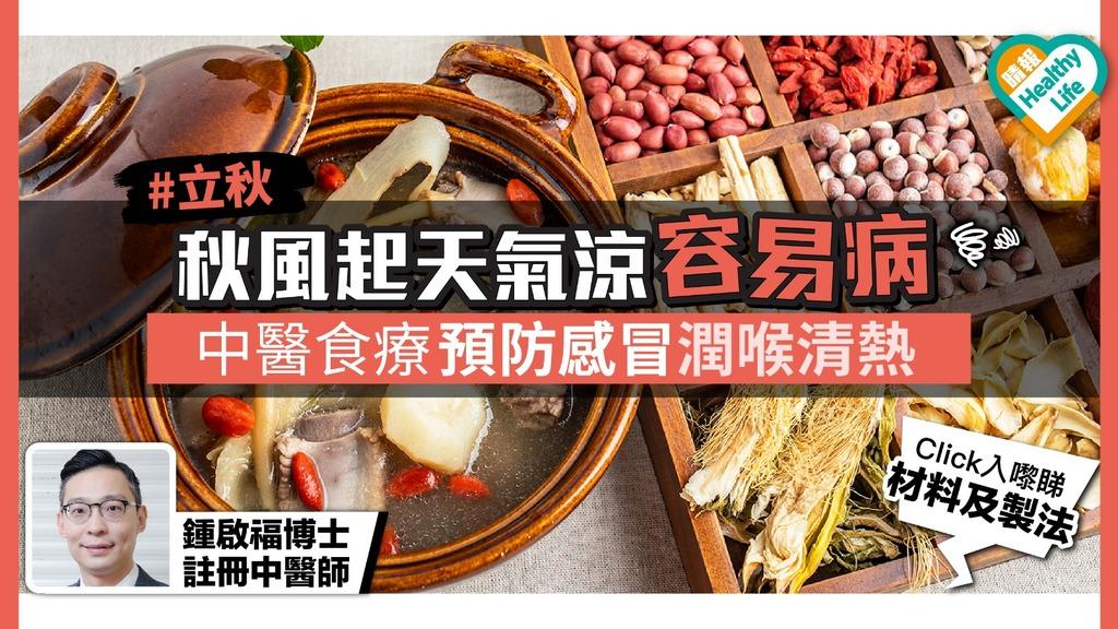 【立秋】秋風起天氣涼容易病 中醫食療預防感冒潤喉清熱