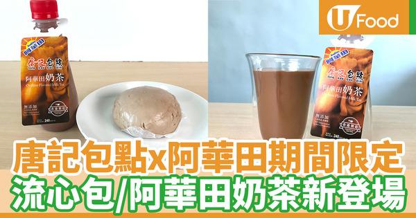 【阿華田】唐記包點全新阿華田系列新品 期間限定流心阿華田包+阿華田奶茶登場