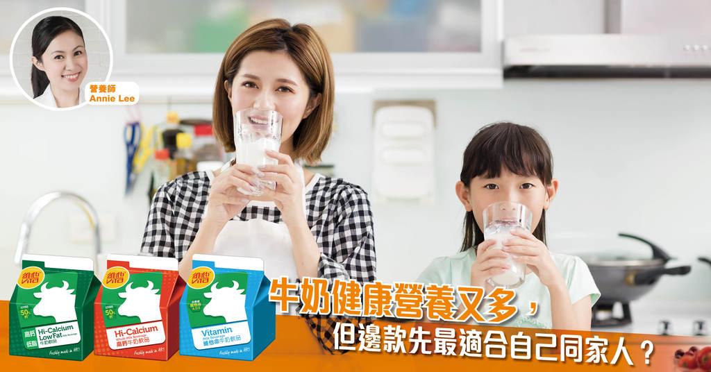 「【營養師小貼士】牛奶健康營養又多,但邊款先最適合自己同家人?」