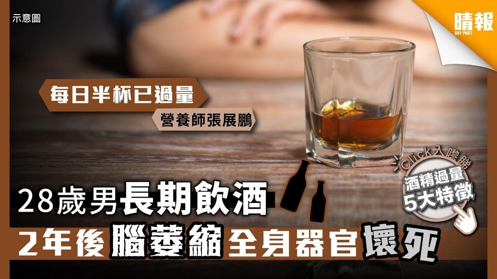 28歲男長期飲酒 2年後腦萎縮全身器官壞死【附酒精過量5大特徵】