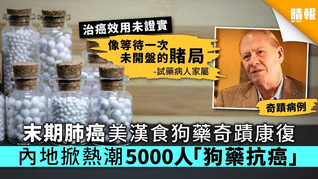 末期肺癌美漢食狗藥奇蹟康復 內地掀熱潮5000人「狗藥抗癌」