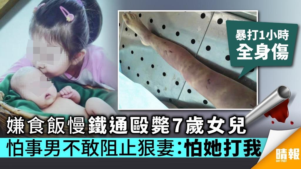 嫌食飯慢鐵通毆斃7歲女兒 怕事男未阻止妻子:怕她打我
