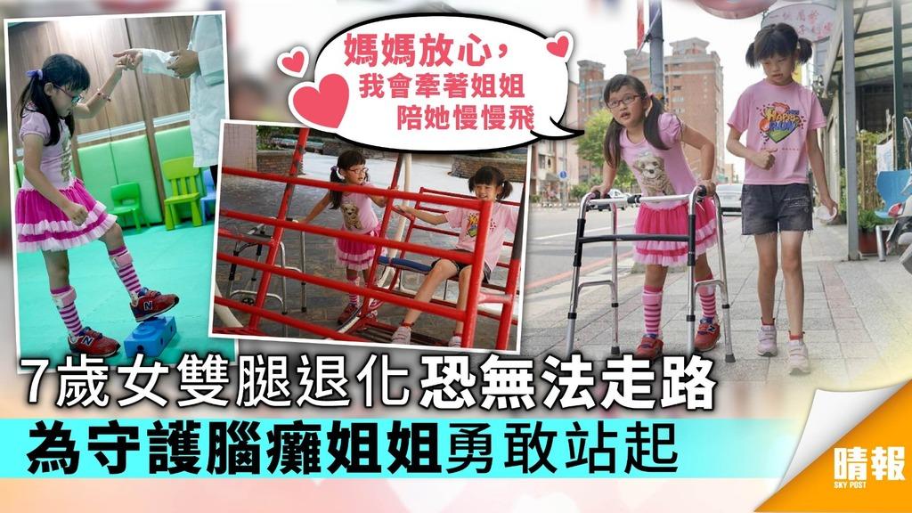 7歲女童雙腿退化恐無法走路 為守護腦癱姐姐勇敢站起