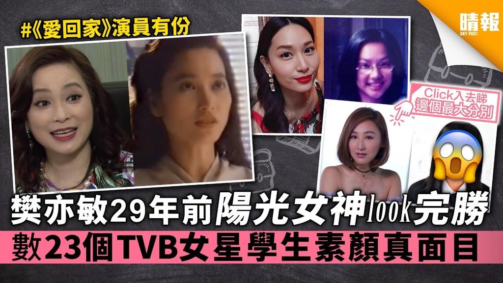樊亦敏29年前陽光女神look完勝 數23個TVB女星學生素顏真面目