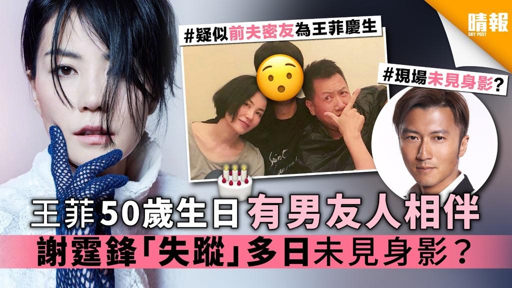 王菲50歲生日有男友人相伴 謝霆鋒「失蹤」多日未見身影?