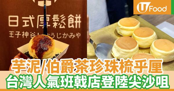 【梳乎厘班戟】台灣人氣日式厚鬆餅王子神谷 8月份登陸尖沙咀